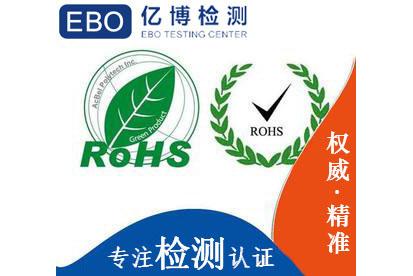 rohs认证流程与机构