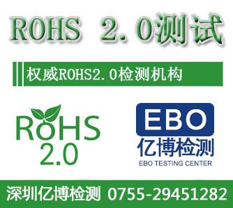 欧盟颁布ROHS指令