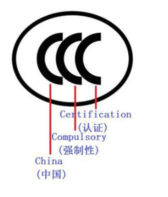 中国I强制性3c认证