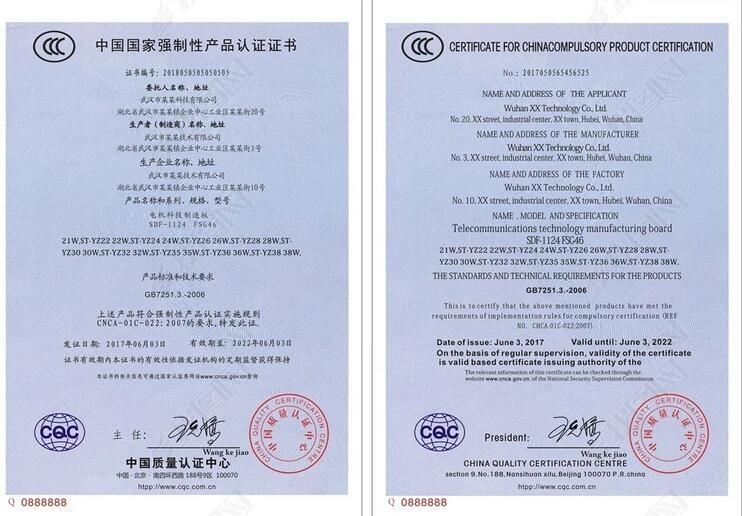 3c认证证书样本