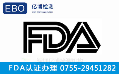 fda认证是什么意思