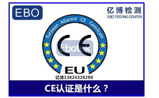公告号CE认证机构