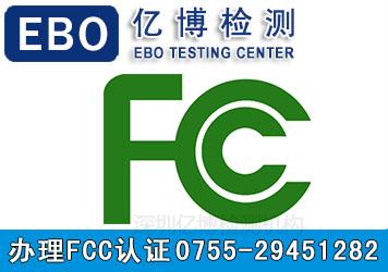 fcc认证办理