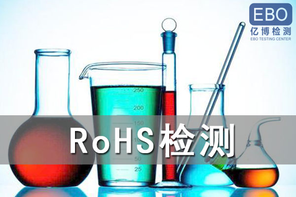 REACH认证和RoHS认证的区别