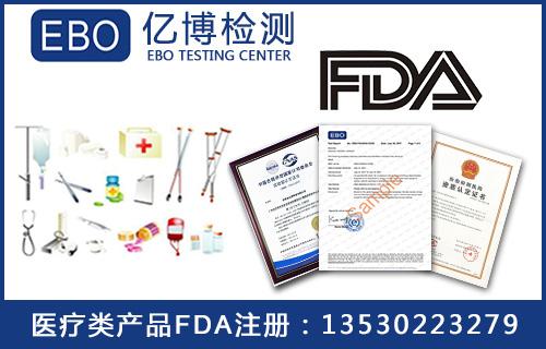 化妆品fda注册查询