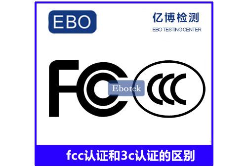 fcc认证和3c认证的区别