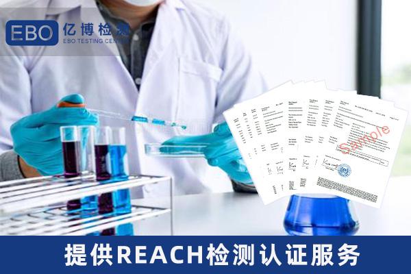 非金属REACH检测