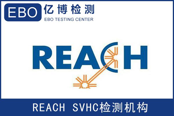 阻燃剂reach检测