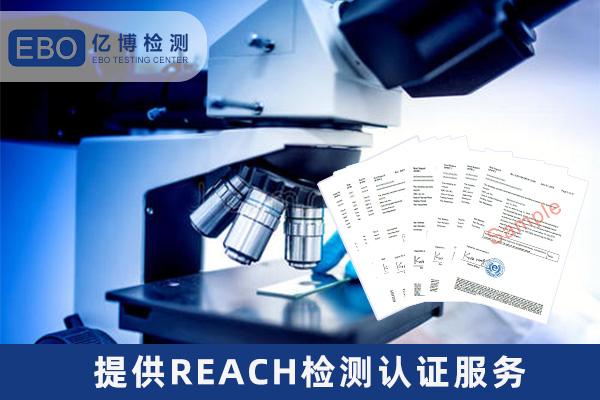 钛合金reach检测